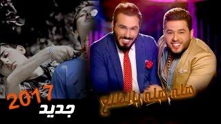 هلة هلة بالضلع ( نور الزين و محمد السالم ـ الله الله وياك ) عمار التميمي جديد 2017 الاصدقاء