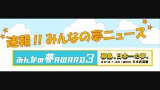 渡邉美樹さん(ワタミ創業者・NPO法人みんなの夢をかなえる会代表)と 女...