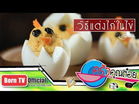 ขนมพันตอง ร้านขนมไทยสูตรโบราณคุณยายทิม - วันที่ 18 Jul 2018