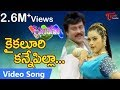 Download Sneham Kosam - Chiranjeevi - Meena - Kaikaluri Kanne Pilla MP3 song and Music Video