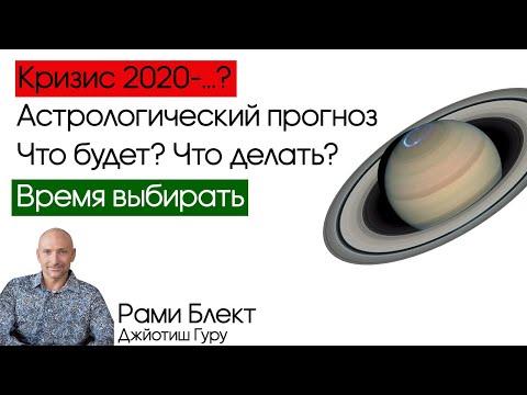 Кризис 2020 - ...? Астрологический прогноз. Что будет? Что делать? Время выбирать. (Рус.  субтитры)