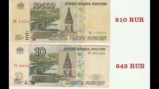 Оплачиваем кредит с конвертацией по коду валюты 810 RUR + открываем счет на валюту 643 RUB.