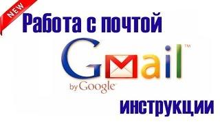 Работа с почтой Gmail от Титкиной Яны