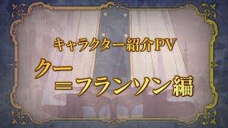 2016年7月21日発売予定 PlayStation®4「クロバラノワルキューレ」 キャ...