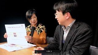 稲葉剛さん 「住まいの次は仕事と居場所」 池田香代子の世界を変える100人の働き人 1人目