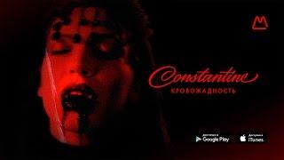 CONSTANTINE - Кровожадность (Music Video)