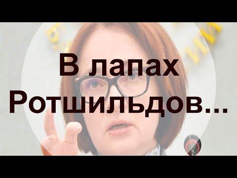 Золотые заблуждения – 13: ЦБ России и Ротшильды