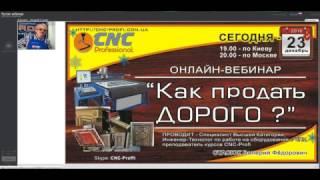 CNC Profi. Как расчитать стоимости работы на станке с ЧПУ  2D 3D