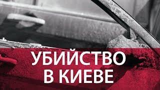 Громкое убийство в Киеве | ЧАС ТИМУРА ОЛЕВСКОГО