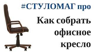 Sborka kresla Expert Extra SP-B руководство по сборке офисных кресел(В данном видео Вы увидите, как собрать кресло самостоятельно дома или в офисе. Для примера мы использовали..., 2015-08-20T11:10:03.000Z)