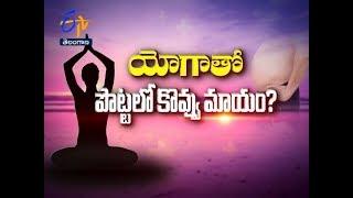 Yoga Can Burn Abdominal Fat | Health Tip| Sukhibhava | 27th January 2018 | ETV Telangana