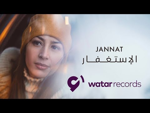 Jannat - Al Istighfar - Official lyric video   جنات - الإستغفار