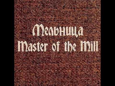 Клип Мельница - Master of the Wind
