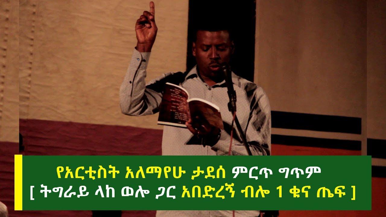 Interesting Poetry by Artist Alemayehu Tadese