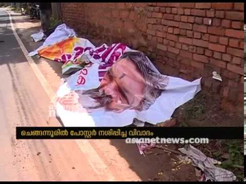 Chengannur UDF election campaign posters vandalized |Chengannur by-Election
