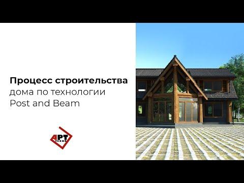Деревянный дом Post And Beam - современный дом #домизкедра #PostandBeam #LogHomes #деревянныйдом