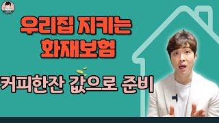 내집지키는 주택화재보험 5천원으로 준비!