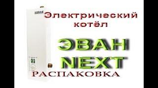 видео Котёл электрический ЭВАН NEXT - 14