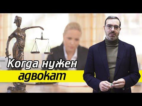 Как работать с адвокатом | Когда звонить адвокату и когда нужен адвокат для бизнеса?