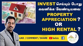 Property Appreciation | High rental income | Investing Property | Real estate business in Tamil