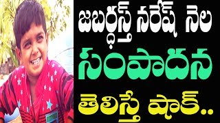Jabardasth Naresh Getting Shocking Income|Jabardasth Naresh Shocking Remunaration|Aone Celebrity