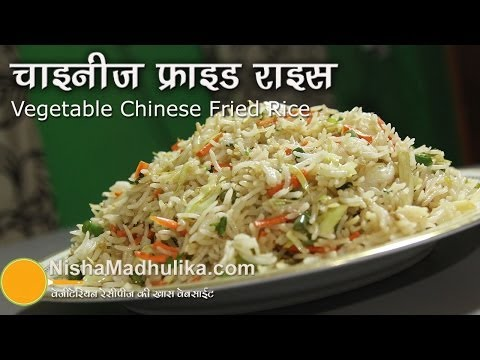 Cooking chinese fried rice recipe in hindi