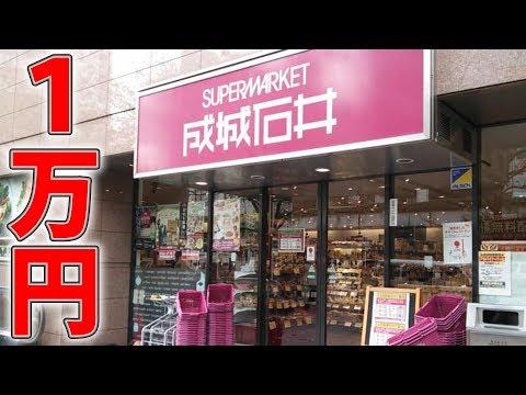 【超高級スーパー】成城石井1万円食べ切るまで帰れま10!