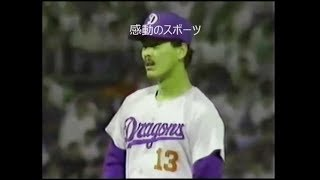 1988年7月21日 神宮球場 感動のスポーツ.