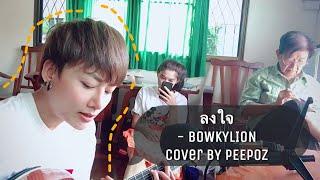 ลงใจ - BOWKYLION cover By PEEPOz (ช่วงกักตัว)