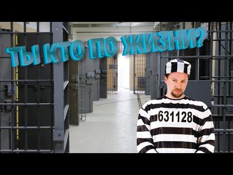 Весь тюремный сленг
