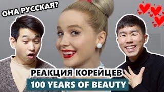 КОРЕЙЦЫ смотрят 100 ЛЕТ КРАСОТЫ РОССИЯ