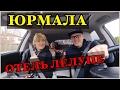 Интересное видео, посещение гостиницы в Юрмале l Отель Лелупе l Hotel Lielupe