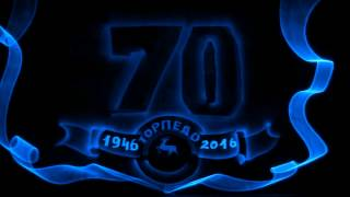 """Световое шоу """"70 лет """"Торпедо"""" / Light art show HC Torpedo"""