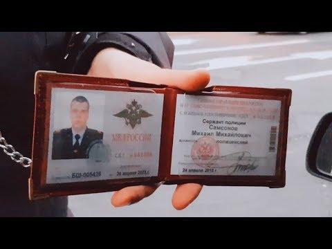 """""""ППСП - Самсонов, остановил граждан для проверки водительского удостоверения …"""""""
