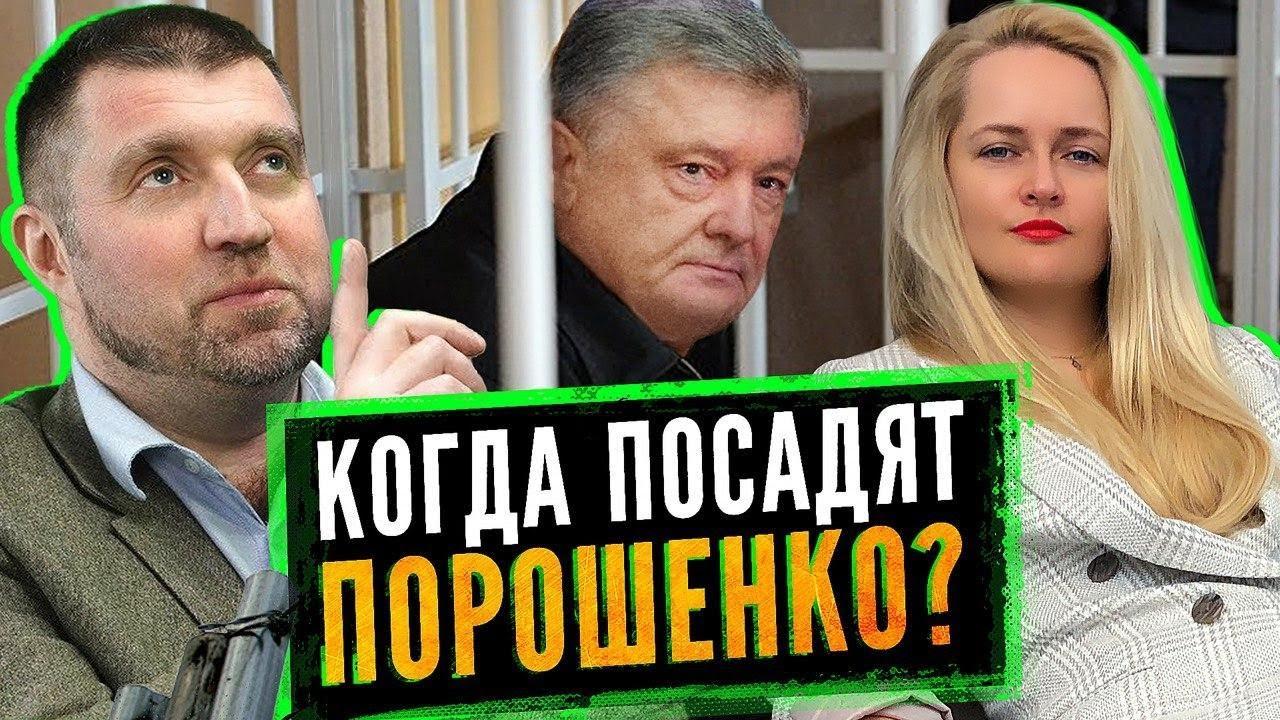 Потапенко - дело против Порошенко суд. Посадят или нет?