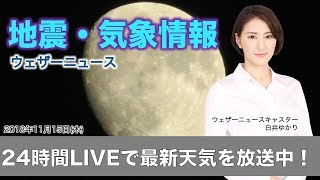 【LIVE】 最新地震・気象情報 ウェザーニュースLiVE (2018年11月15日)