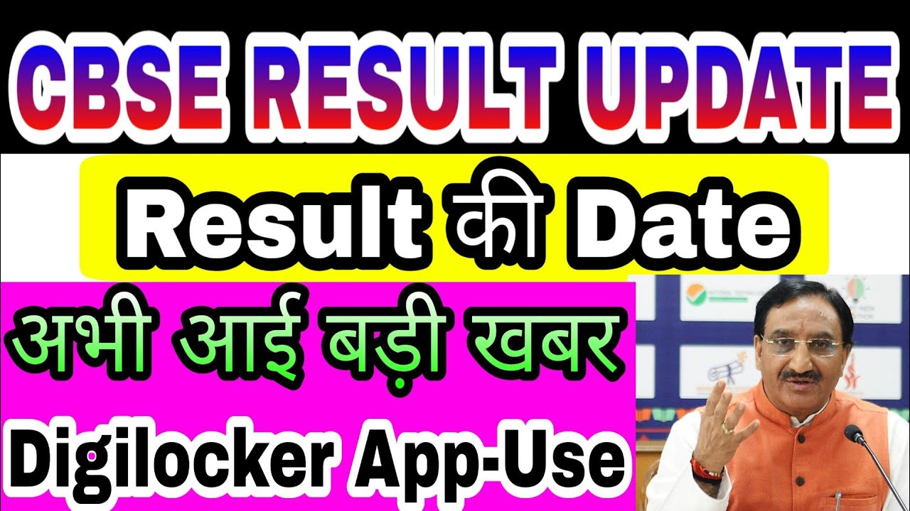 CBSE BOARD EXAM RESULT BIG UPDATE | RESULT कब आएगी। CBSE RESULT 2020 | 10th & 12th - Digilocker Use