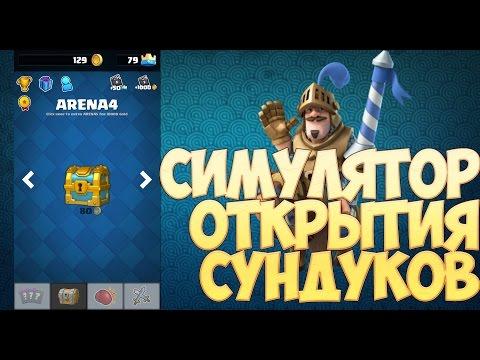 Видео Симулятор сундуков в clash royale играть онлайн