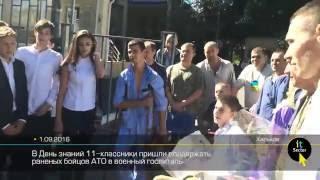 В День знаний 11 классники пришли поддержать раненых бойцов АТО в военный госпиталь