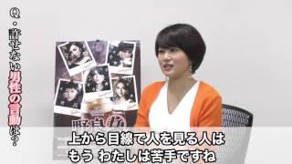 舞台「野良女」、公演まであと13日! 主演・佐津川愛美さんが毎日質問に...