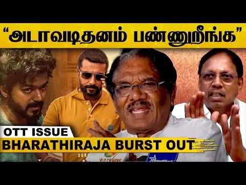 Vijay,Ajith,Suriya, படத்தை கேட்கக்கூடாது - திருப்பூர் சுப்பிரமணி-க்கு சவால் விடும் Bharathiraja! |HD