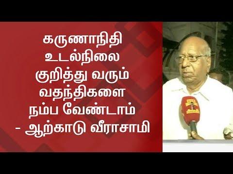 Breaking : Dont believe in rumours regarding M.Karunanidhi's health - Arcot Veerasamy