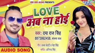 आ गया #Daya Raj Singh, #Sanjana Raj का रोमांटिक I लव अब ना होई I Love Ab Na Hoi 2020 Bhojpuri Song