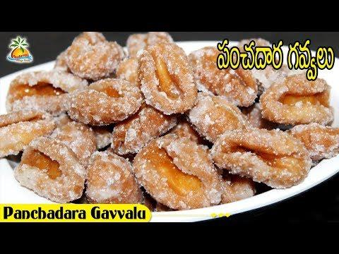 Panchadara Gavvalu ( పంచదార గవ్వలు) Recipe   Traditional Telugu Sweets