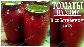 Помидоры в собственном соку на зиму. Как приготовить помидоры в собственном соку