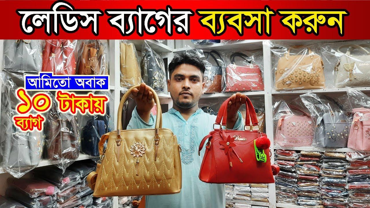 ladies bag wholesale market || মাত্র ১০ টাকায় লেডিস ব্যাগ || ব্যাগ পাইকারি মার্কেট ঢাকা