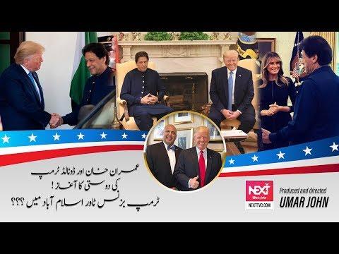 Sajid Tarar - Pakistani PM Imran Khan's three-day visit to the U.S.