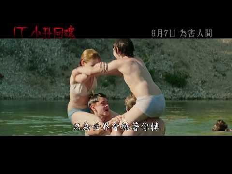 小丑回魂 (IT)電影預告