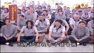 【王禪老祖玄妙真經105】  WXTV唯心電視台