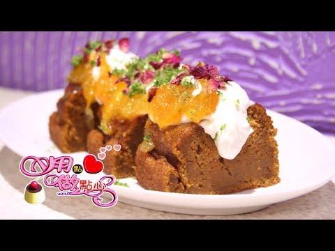 用點心做點心A-20180730 胡蘿蔔蛋糕